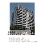 美濃大地震考驗ASBD隔震建築(臺南皇龍建設-湖美天河)