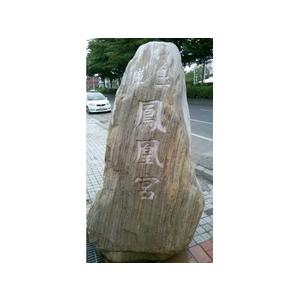 石材刻字-明勝石店-彰化