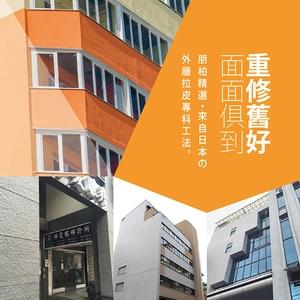 朋柏精選.日系外牆拉皮專科工法-朋柏實業有限公司-台北
