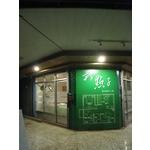 梅豐街新點子工作室