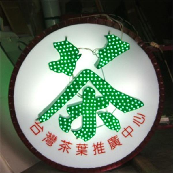 LED燈招牌-宗冠廣告設計社-台中
