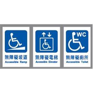無障礙標示牌,指示標誌牌-昌翰企業有限公司-新北