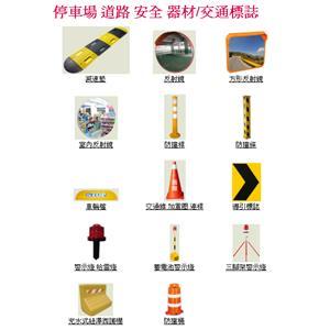 停車場設備 道路安全交通器材