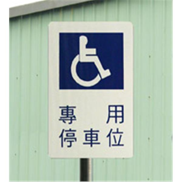 無障礙標誌,殘障標誌-昌翰企業有限公司-新北