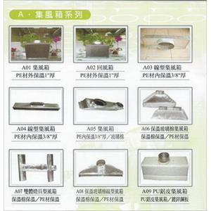 集風箱-寶隆風管工程有限公司-台中