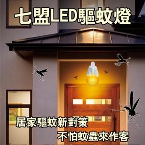 LED驅蚊燈