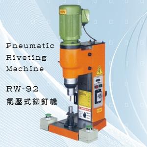 RW-92氣壓式鉚釘機-正昌興業有限公司-桃園