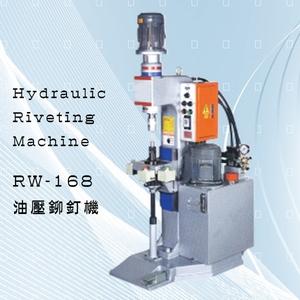 RW-168油壓鉚釘機-正昌興業有限公司-桃園