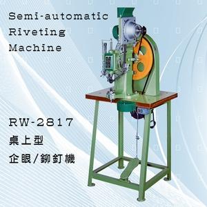 RW-2817半自動桌上型企眼機/鉚釘機-正昌興業有限公司-桃園