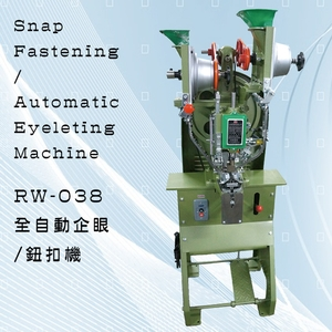 RW-038 全自動企眼/鈕扣機-正昌興業有限公司-桃園