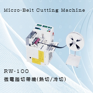 RW-100微電腦切帶機(冷切/熱切)-正昌興業有限公司-桃園