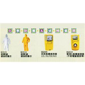 化學防護及氣體偵測
