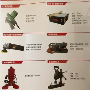 鑽孔機、磁磚切割機、倒角機、可調速砂輪機-高鉅企業行-高雄