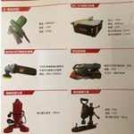 鑽孔機、磁磚切割機、倒角機、可調速砂輪機