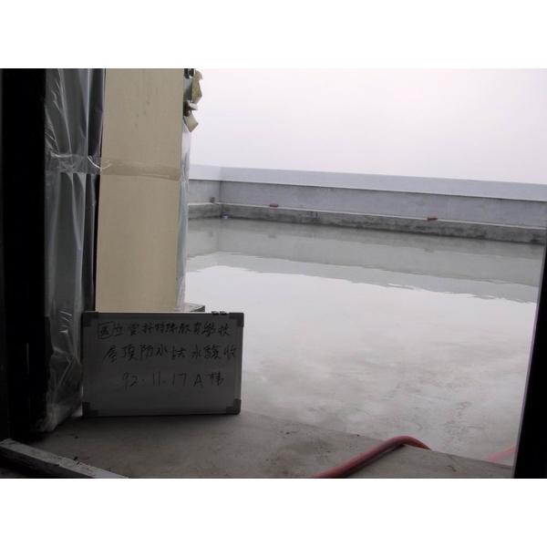 試水驗收-永詮防水有限公司-台北