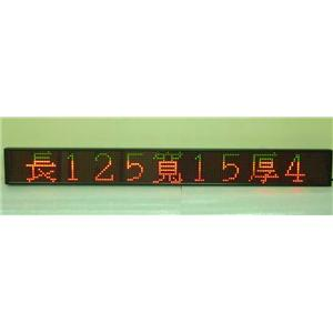 LED字幕機-喬光科技股份有限公司-台中