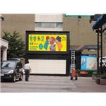 台北當代藝術館LED電子資訊看板