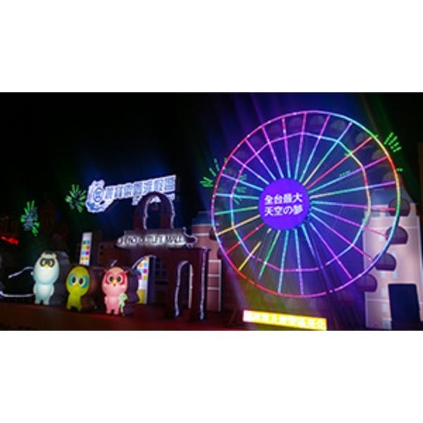 2017台灣燈會麗寶摩天輪數位程式控制多媒體燈光秀-喬光科技股份有限公司-台中