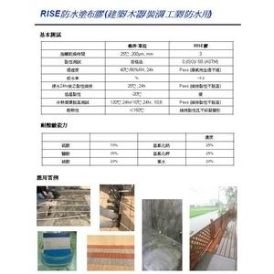 RISE防水塗布膠-歐玟國際股份有限公司-台中