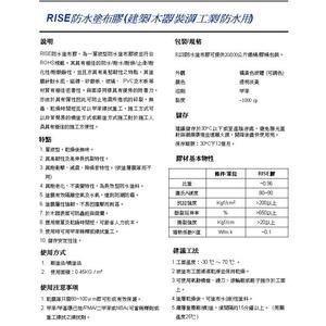 建築木器裝潢工業防水用-歐玟國際股份有限公司-台中