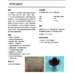 RISE填縫膏-歐玟國際股份有限公司-工業防蝕底漆,防蝕耐磨地坪材,防水塗布膠,填縫膏