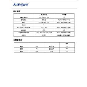 RISE填縫膏-歐玟國際股份有限公司-台中