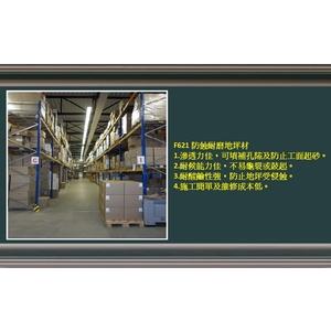 防蝕耐磨地坪材-歐玟國際股份有限公司-台中
