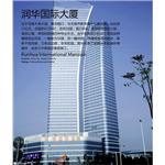 無錫太湖 潤華國際大廈