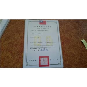 專利證書-清水模有限公司-台北