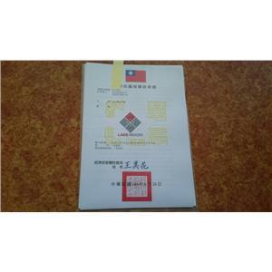民國商標註冊證-清水模有限公司-台北