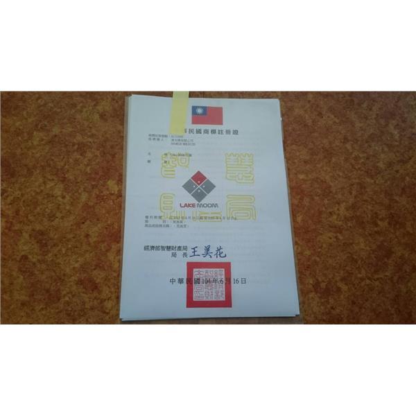 民國商標註冊證