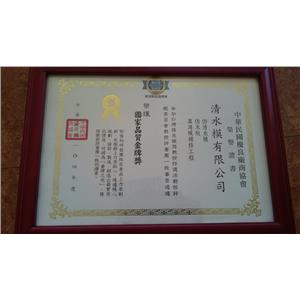 榮譽證書-清水模有限公司-台北