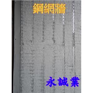 鋼網牆-永誠業有限公司-台中