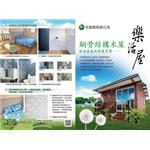 鋼骨結構木屋-永誠業有限公司-鋼構木屋,鋼構節能木屋,輕質環保綠能氣泡磚,機械化螺絲鑽孔工法