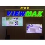 迷你字-優視光電股份有限公司-LED廣告,LED薄型燈箱,LED軟燈條,LED模組,LED燈條,LED燈串,LED單元板