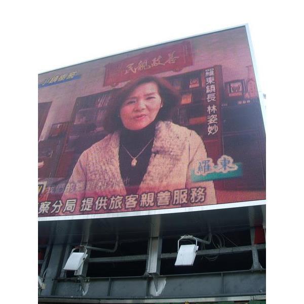 大電視顯示屏(羅東鎮公所)