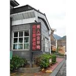 字幕機(統一渡假村)