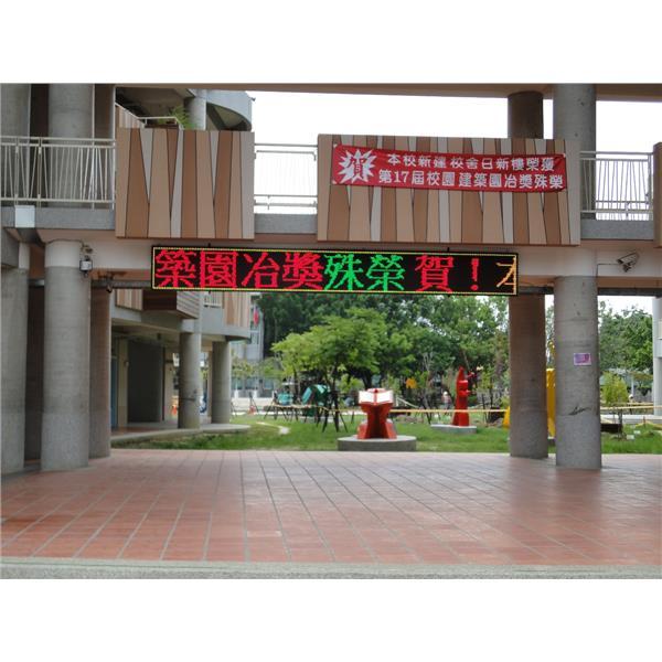 字幕機(關廟國小)