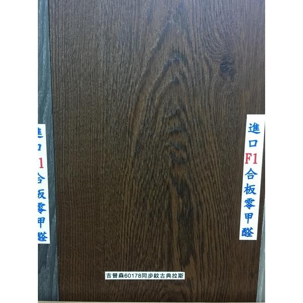 超耐磨60178同步紋古典拉斯