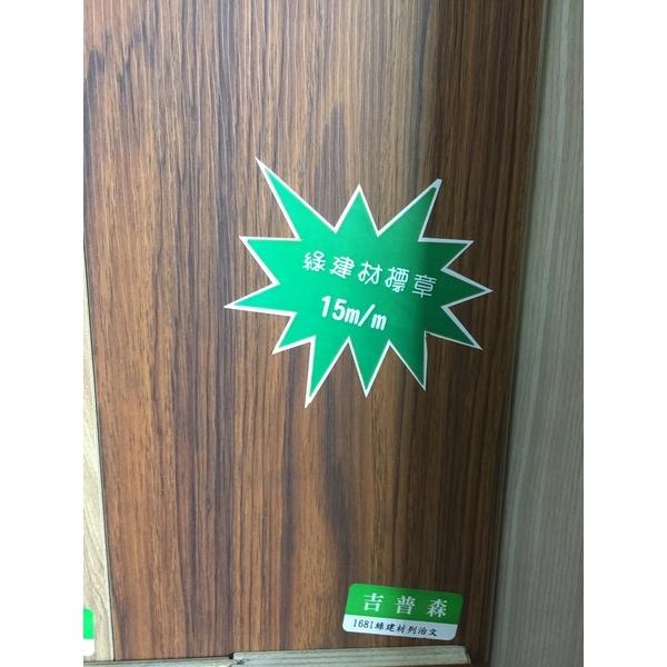 超耐磨1681綠建材列治文