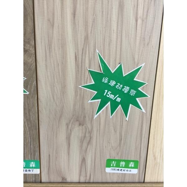 超耐磨1685綠建材白石