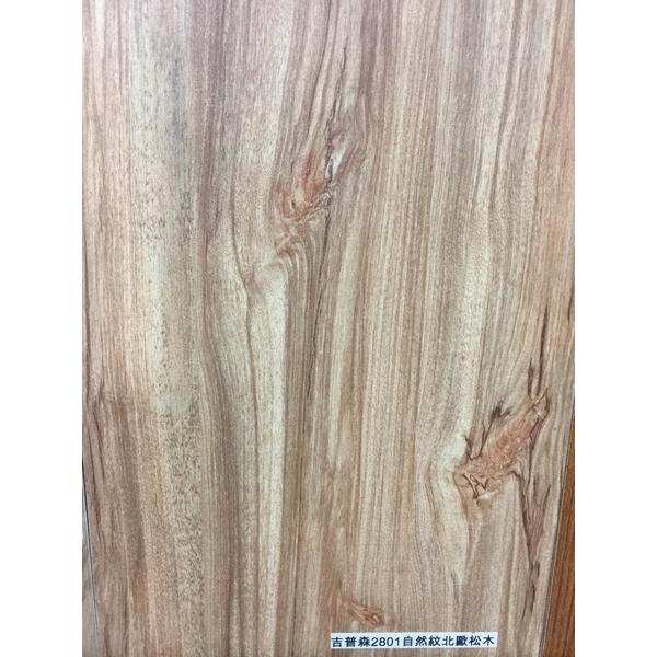 超耐磨2801自然紋北歐松木