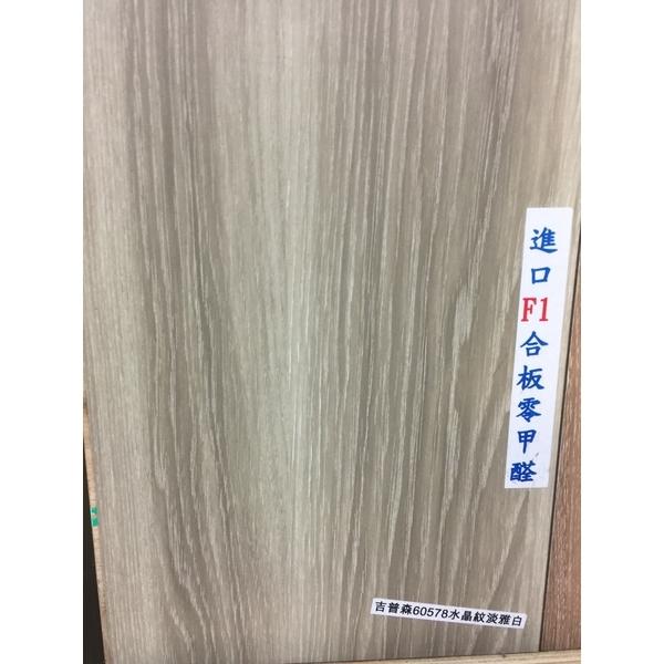 超耐磨60578水晶紋淡雅白