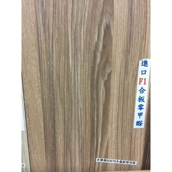 超耐磨60678水晶紋時尚棕
