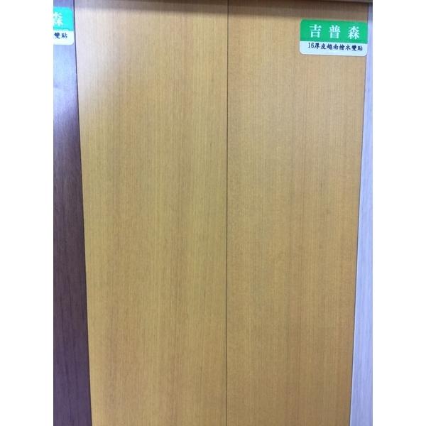 複合16厚皮越南檜木雙貼(防蟲)