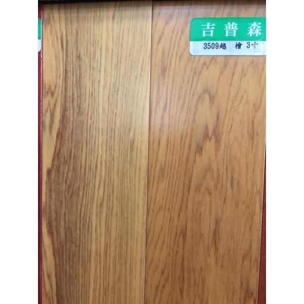 實木3509越檜