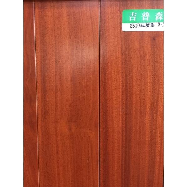 實木3510紅檀香