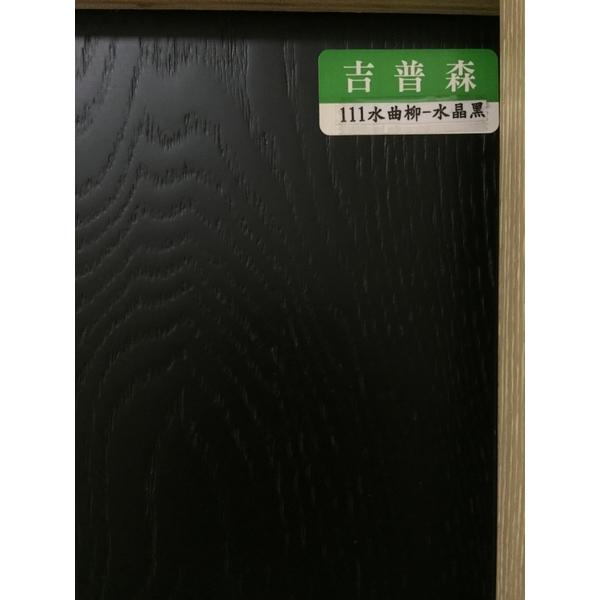 複合111水曲柳-水晶黑