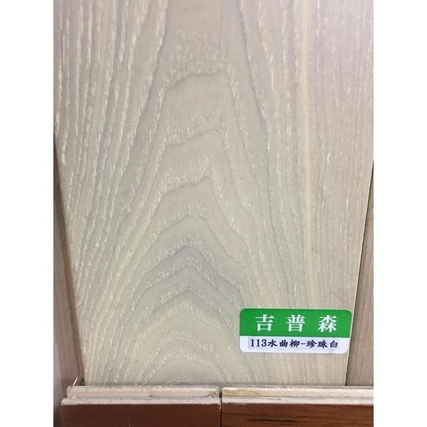 複合113水曲柳-珍珠白