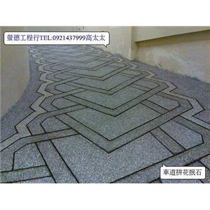 斜坡車道抿石子工程